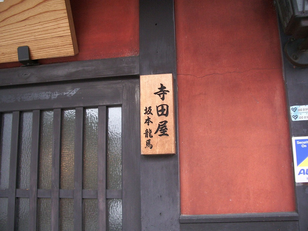 京都の寺田屋