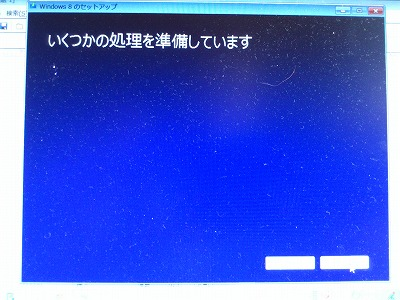 Windows8へのアップグレード