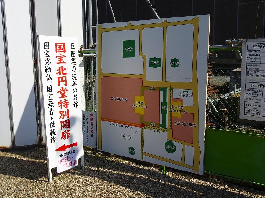 国宝北円堂と興福寺の工事