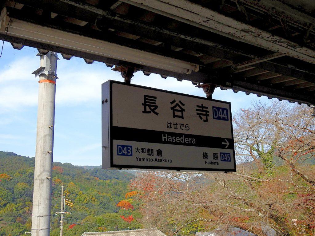 長谷寺駅の写真