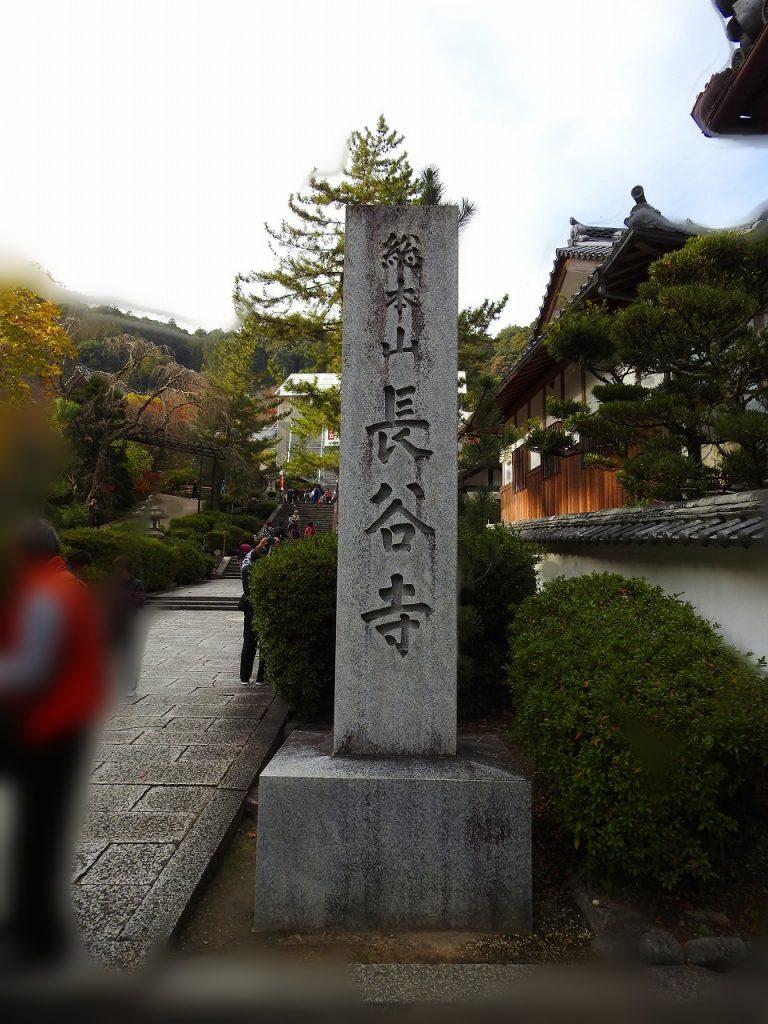 長谷寺の門