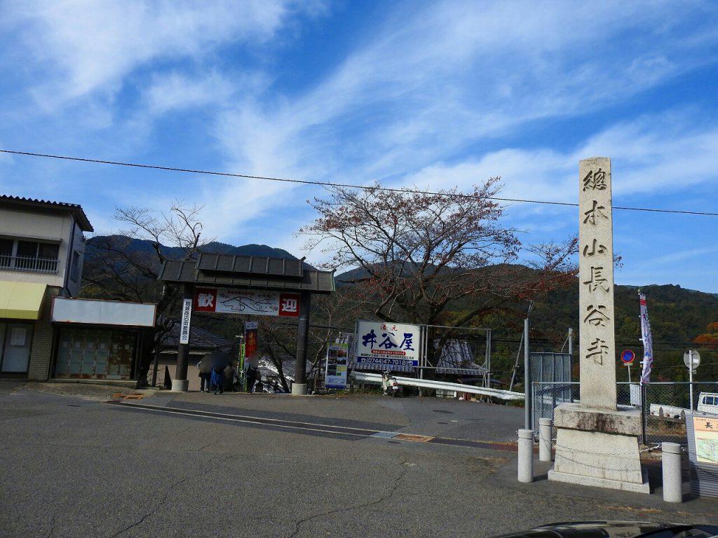 長谷寺駅前