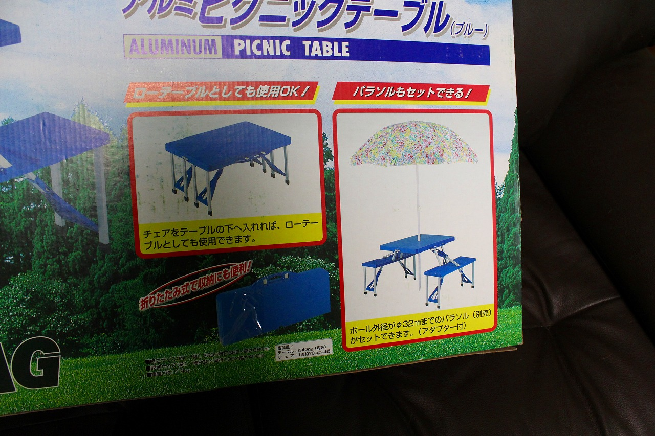 アルミピクニックテーブル