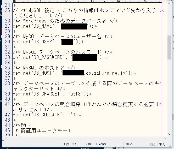 WordPressのwp-config.php
