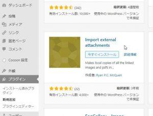 Import external attachments