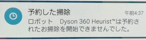 「Dyson 360 Heurist」予約エラー