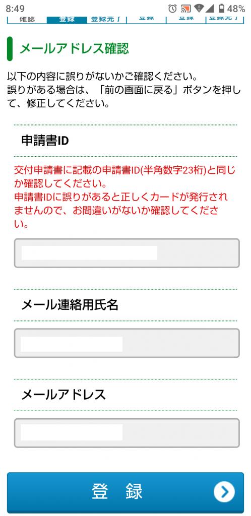 マイナンバーカード申請画面