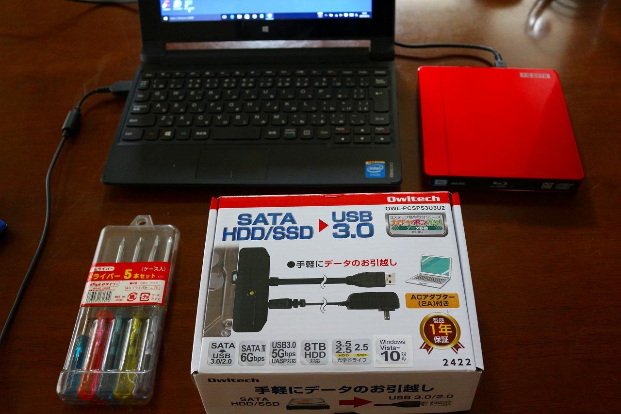 SSDへ交換するときに準備したもの